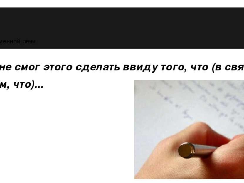 В письменной речи – Я не смог этого сделать ввиду того, что (в связи с тем, ч...
