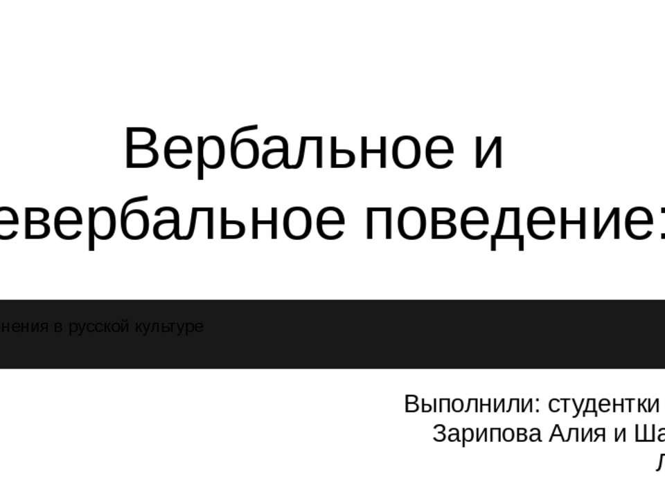 Вербальное и невербальное поведение: извинения в русской культуре Выполнили: ...