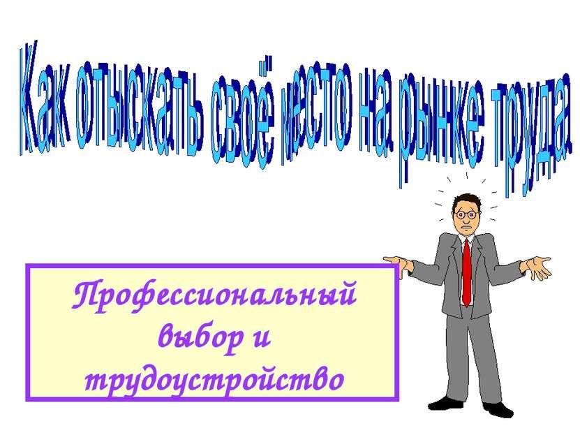 Профессиональный выбор и трудоустройство