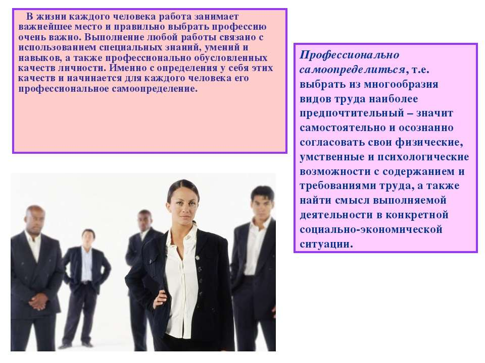 В жизни каждого человека работа занимает важнейшее место и правильно выбрать ...