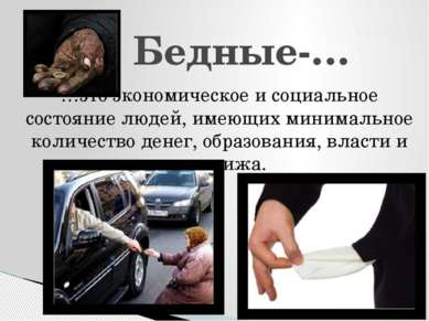 Бедные-… …это экономическое и социальное состояние людей, имеющих минимальное...
