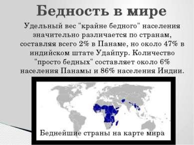 """Бедность в мире Удельный вес """"крайне бедного"""" населения значительно различает..."""