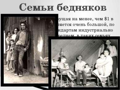 Семьи бедняков Типичная семья, живущая на менее, чем $1 в день на человека, я...