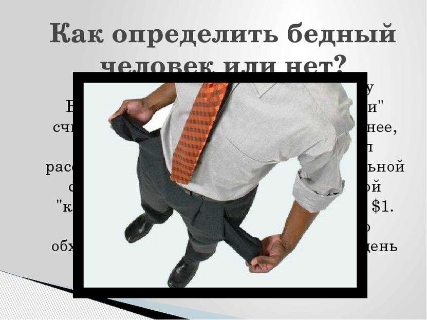 Как определить бедный человек или нет? Согласно стандарту, разработанному Все...