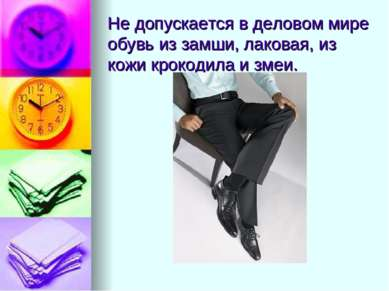 Не допускается в деловом мире обувь из замши, лаковая, из кожи крокодила и змеи.