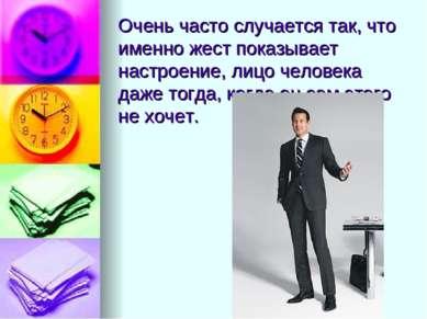 Очень часто случается так, что именно жест показывает настроение, лицо челове...