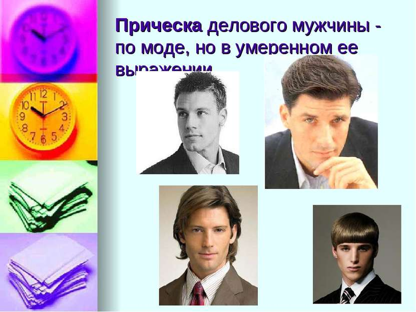 Прическа делового мужчины - по моде, но в умеренном ее выражении