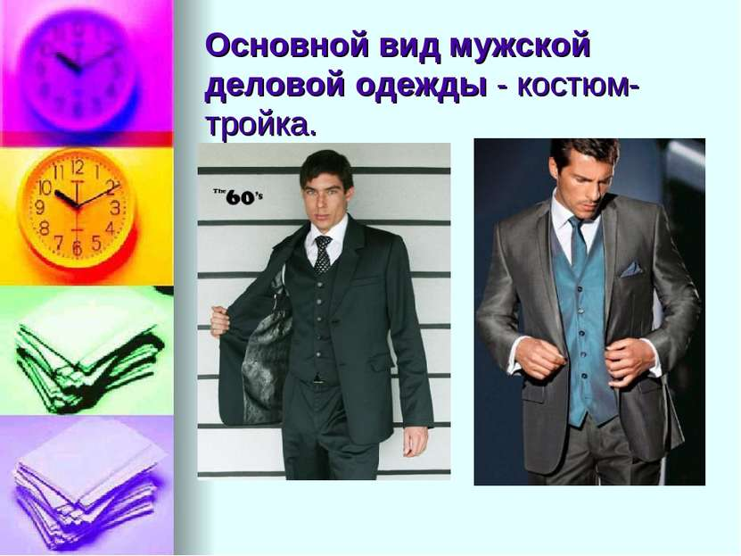 Основной вид мужской деловой одежды - костюм-тройка.