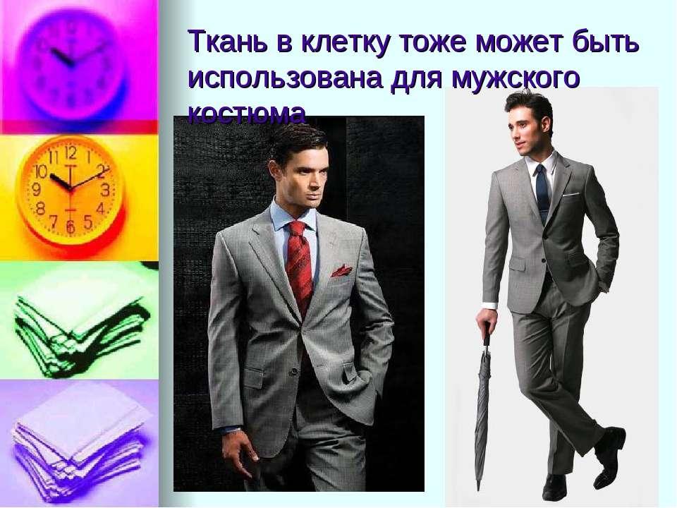 Ткань в клетку тоже может быть использована для мужского костюма