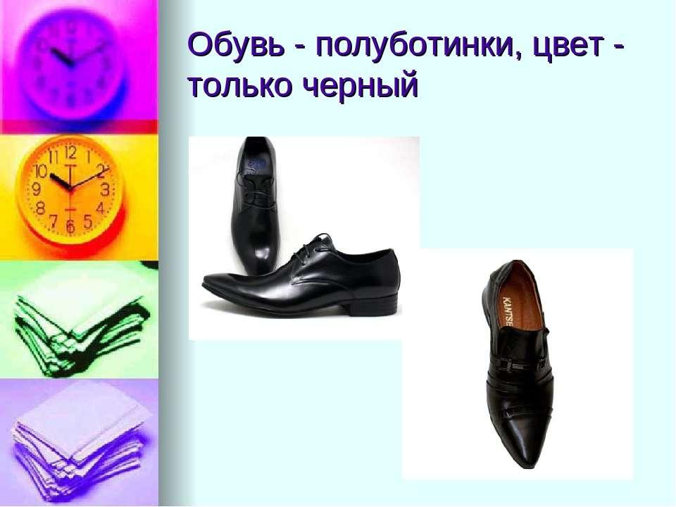 Обувь - полуботинки, цвет - только черный