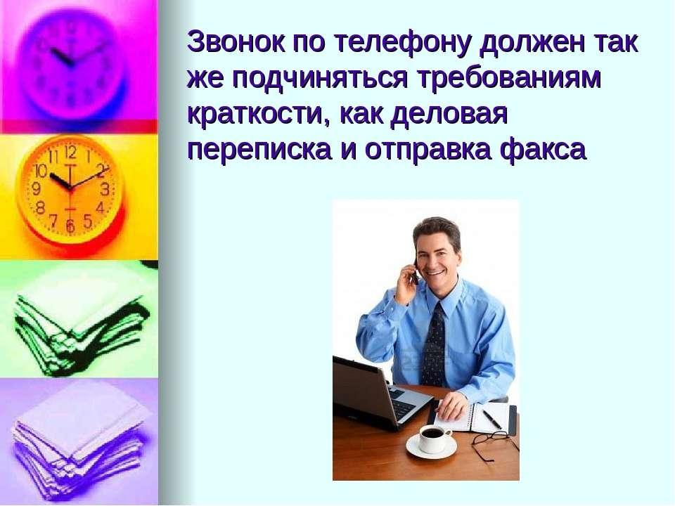 Звонок по телефону должен так же подчиняться требованиям краткости, как делов...