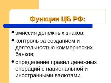 Функции ЦБ РФ: эмиссия денежных знаков; контроль за созданием и деятельностью...