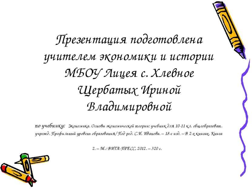 Презентация подготовлена учителем экономики и истории МБОУ Лицея с. Хлевное Щ...
