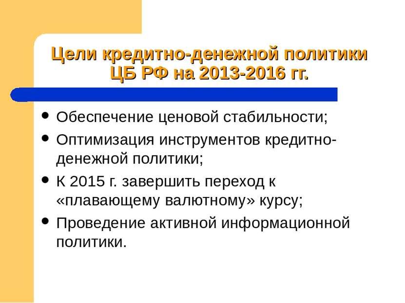 Цели кредитно-денежной политики ЦБ РФ на 2013-2016 гг. Обеспечение ценовой ст...
