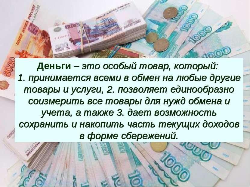 Деньги – это особый товар, который: 1. принимается всеми в обмен на любые дру...