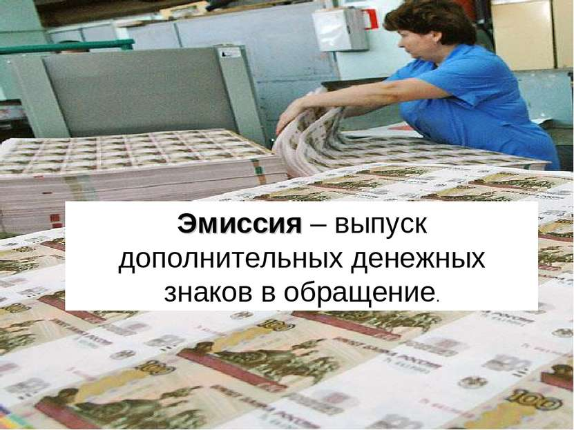 Эмиссия – выпуск дополнительных денежных знаков в обращение.