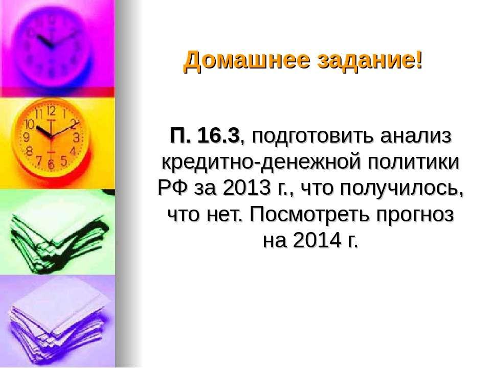 Домашнее задание! П. 16.3, подготовить анализ кредитно-денежной политики РФ з...