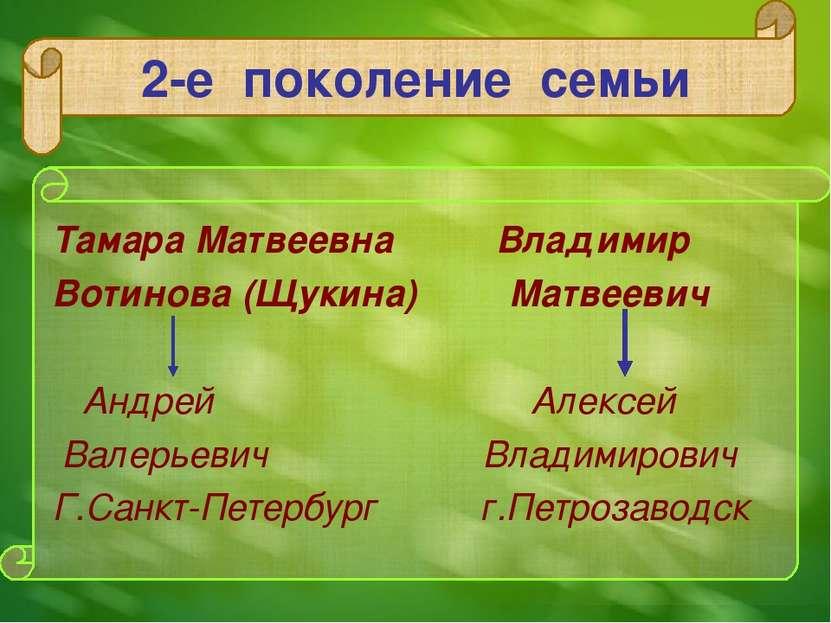 2-е поколение семьи Тамара Матвеевна Владимир Вотинова (Щукина) Матвеевич Анд...