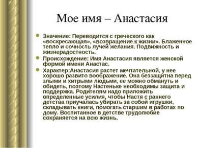 Мое имя – Анастасия Значение: Переводится с греческого как «воскресающая», «в...
