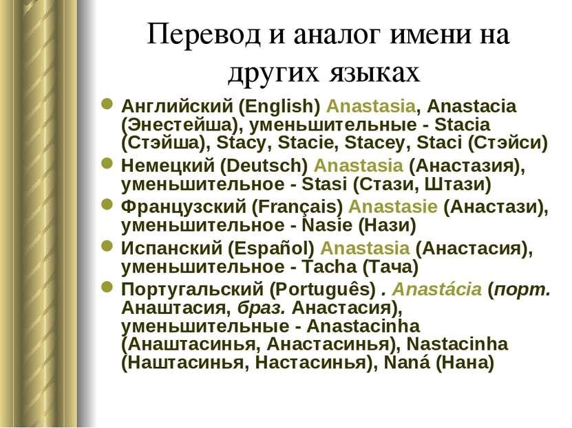 Перевод и аналог имени на других языках Английский (English) Anastasia, Anast...