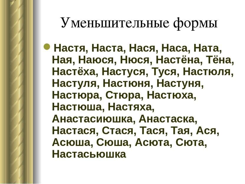 Уменьшительные формы Настя, Наста, Нася, Наса, Ната, Ная, Наюся, Нюся, Настён...