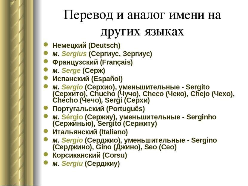 Перевод и аналог имени на других языках Немецкий (Deutsch) м. Sergius (Сергиу...