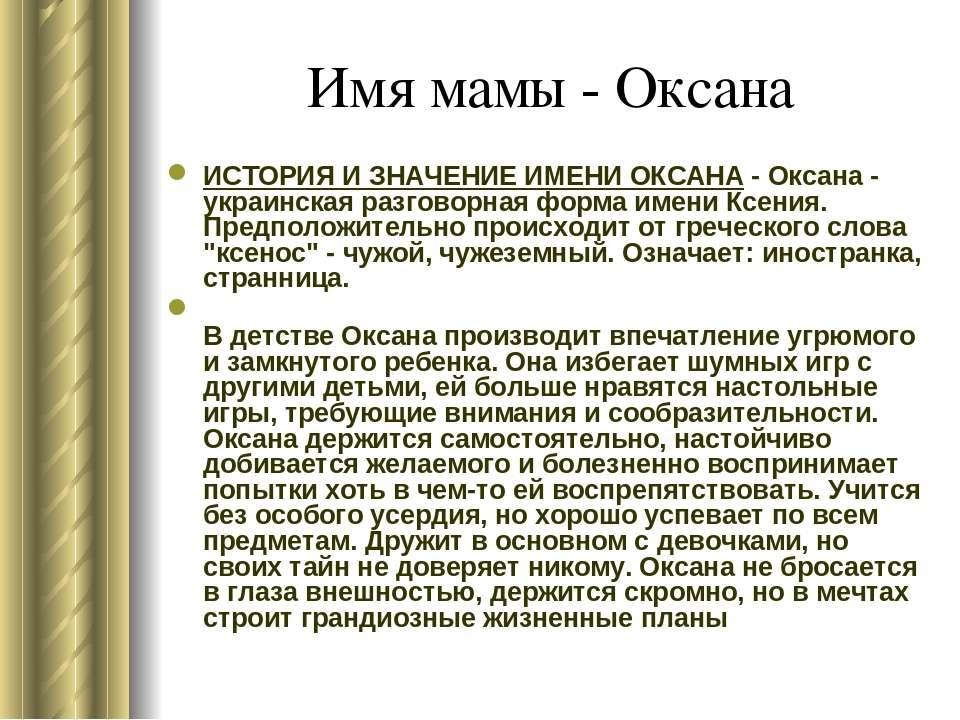 Имя мамы - Оксана ИСТОРИЯ И ЗНАЧЕНИЕ ИМЕНИ ОКСАНА - Оксана - украинская разго...
