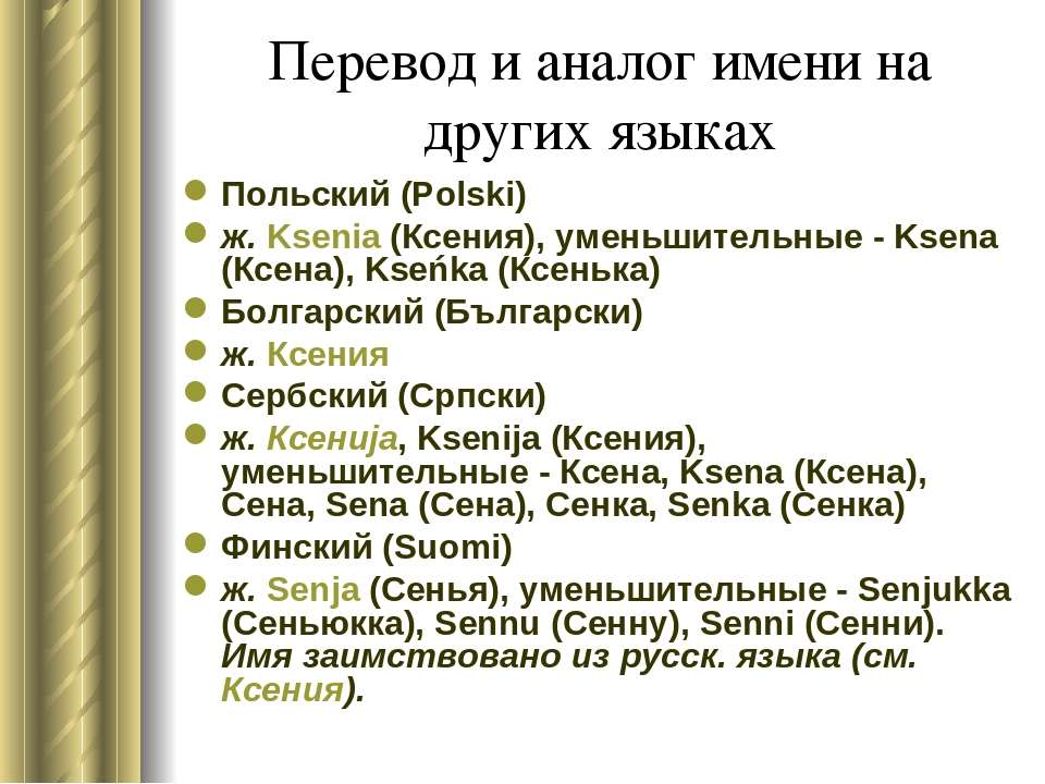Перевод и аналог имени на других языках Польский (Polski) ж. Ksenia (Ксения),...