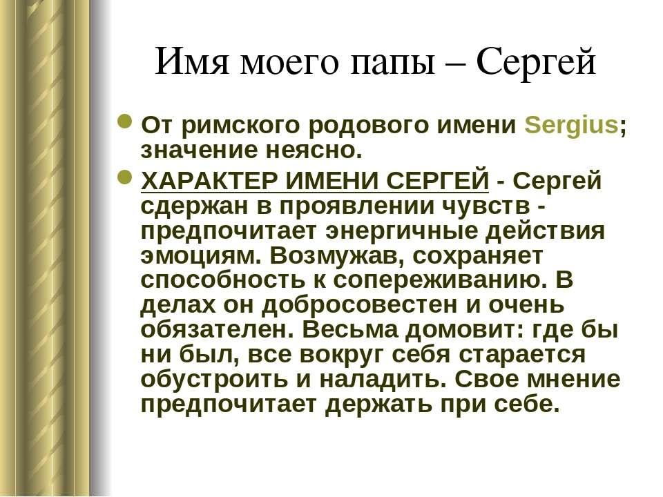 Имя моего папы – Сергей От римского родового имени Sergius; значение неясно. ...