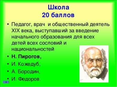 Школа 20 баллов Педагог, врач и общественный деятель XIX века, выступавший за...