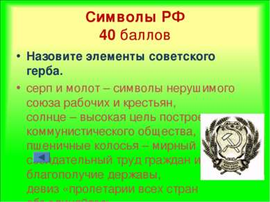 Символы РФ 40 баллов Назовите элементы советского герба. серп и молот – симво...