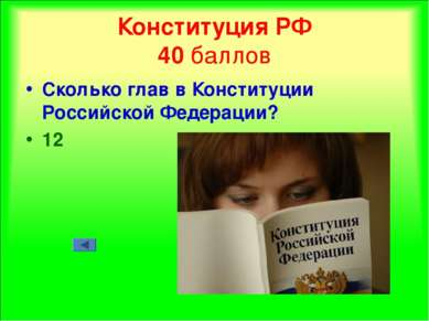 Конституция РФ 40 баллов Сколько глав в Конституции Российской Федерации? 12