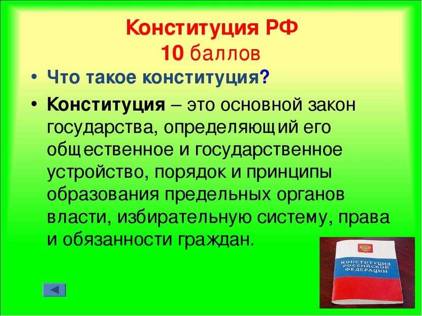 Конституция РФ 10 баллов Что такое конституция? Конституция– это основной за...