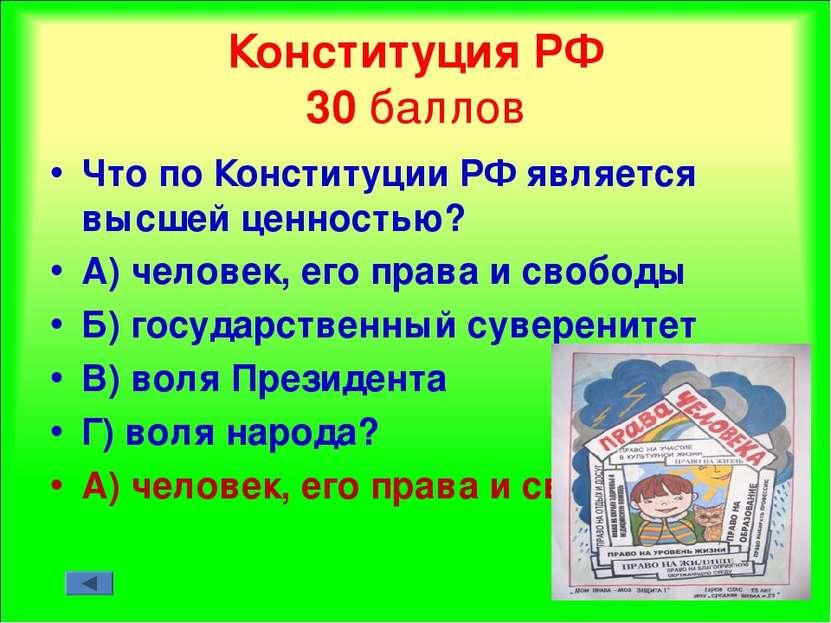Конституция РФ 30 баллов Что по Конституции РФ является высшей ценностью? А) ...