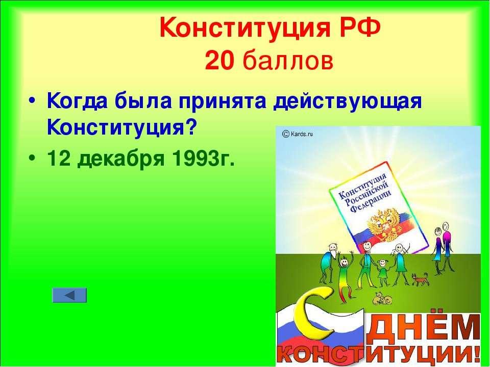 Конституция РФ 20 баллов Когда была принята действующая Конституция? 12 декаб...