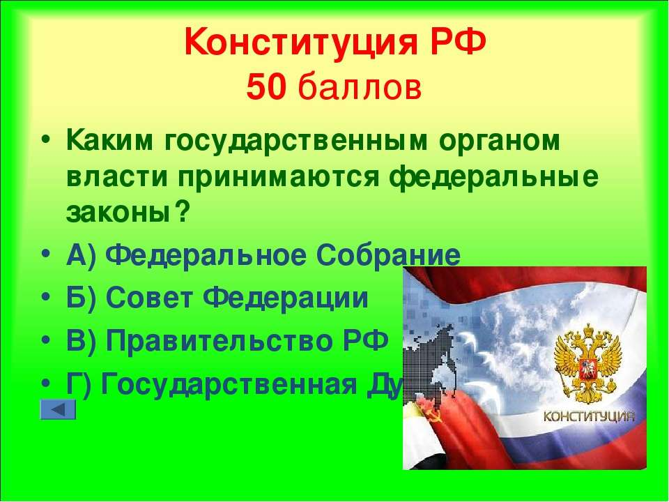 Конституция РФ 50 баллов Каким государственным органом власти принимаются фед...