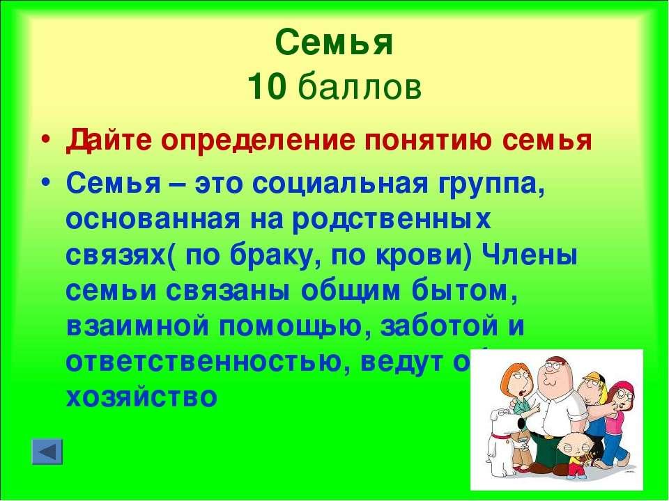 Семья 10 баллов Дайте определение понятию семья Семья – это социальная группа...