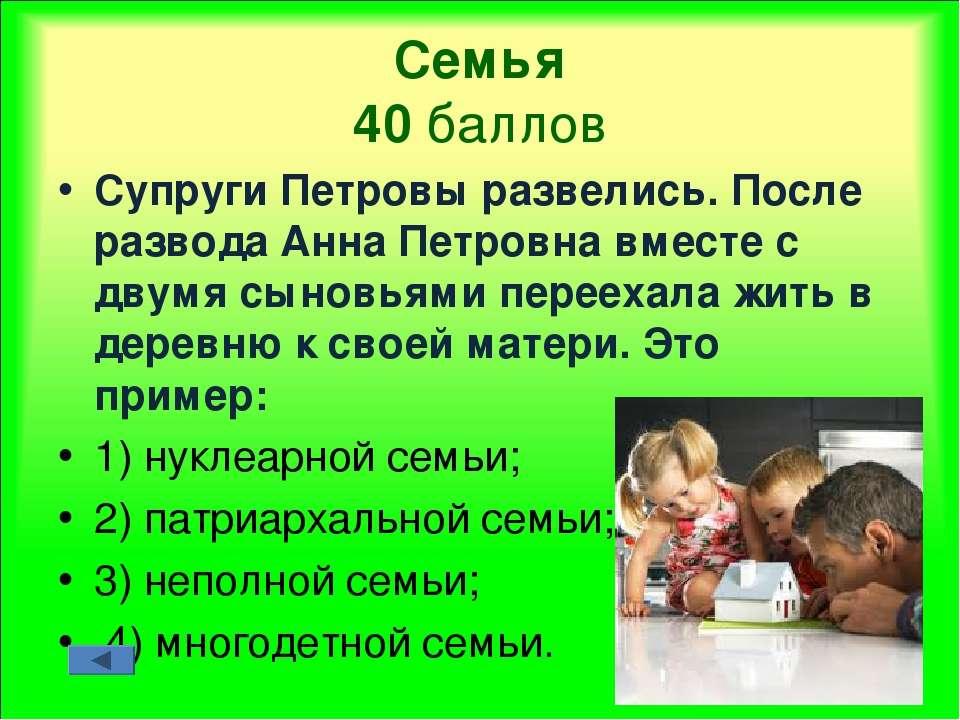 Семья 40 баллов Супруги Петровы развелись. После развода Анна Петровна вместе...