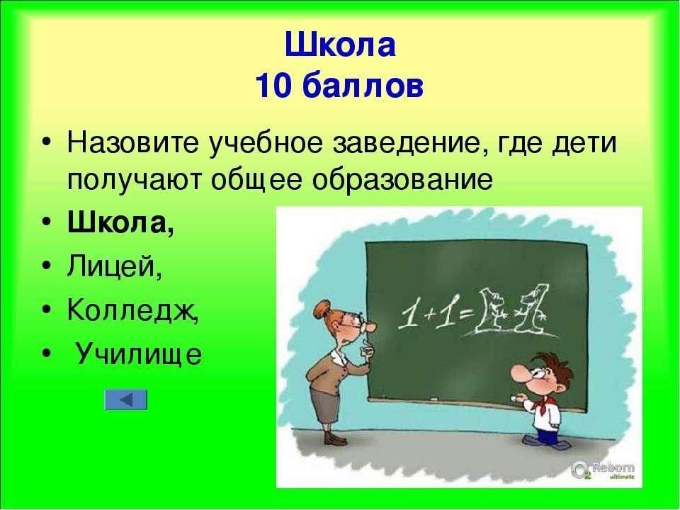 Школа 10 баллов Назовите учебное заведение, где дети получают общее образован...