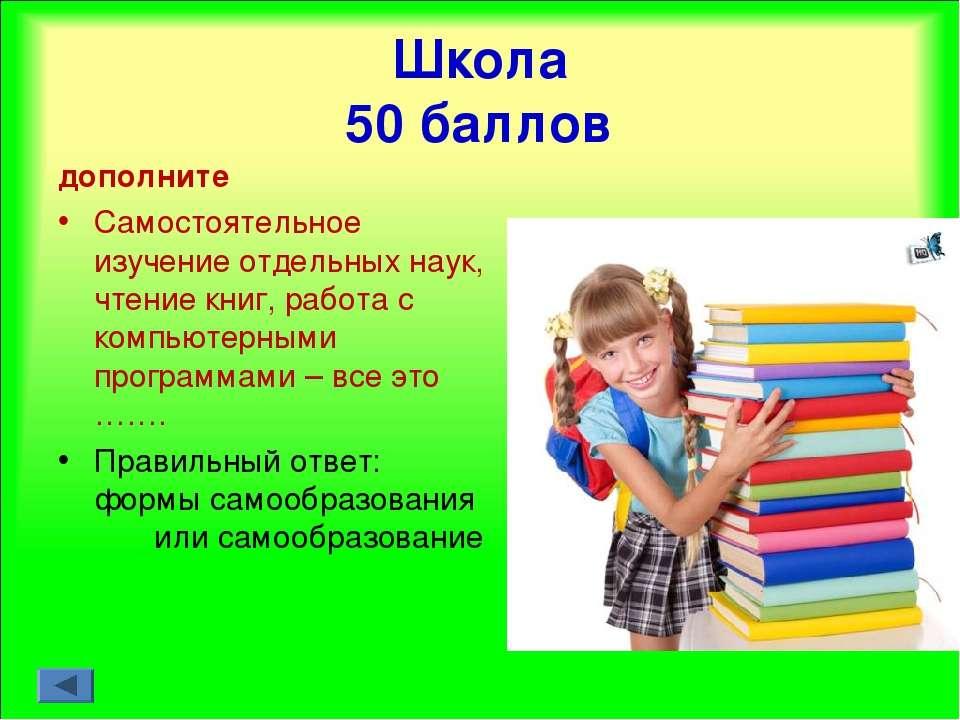Школа 50 баллов дополните Самостоятельное изучение отдельных наук, чтение кни...