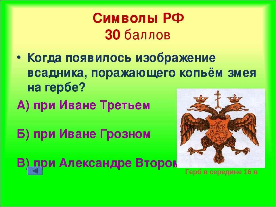 Символы РФ 30 баллов Когда появилось изображение всадника, поражающего копьём...