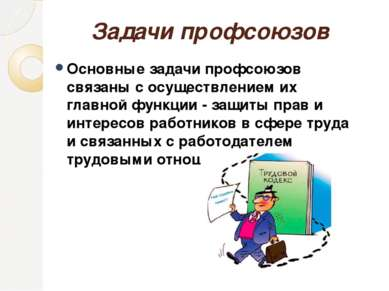 Задачи профсоюзов Основные задачи профсоюзов связаны с осуществлением их глав...