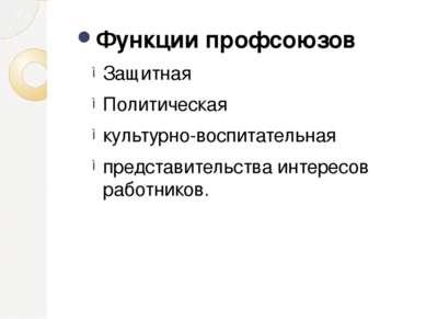 Функции профсоюзов Защитная Политическая культурно-воспитательная представите...