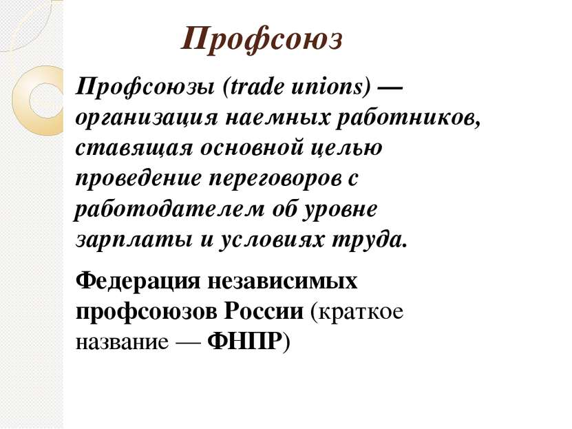 Профсоюз Профсоюзы (trade unions) — организация наемных работников, ставящая ...