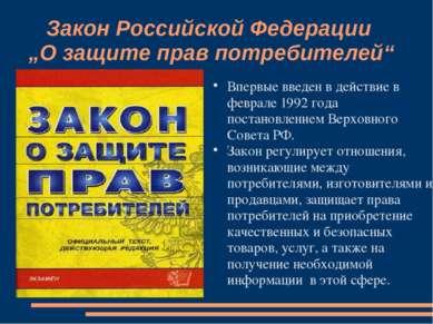 """Закон Российской Федерации """"О защите прав потребителей"""" Впервые введен в дейс..."""