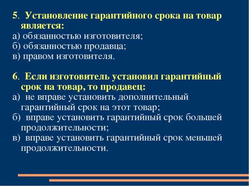 5. Установление гарантийного срока на товар является: а) обязанностью изготов...