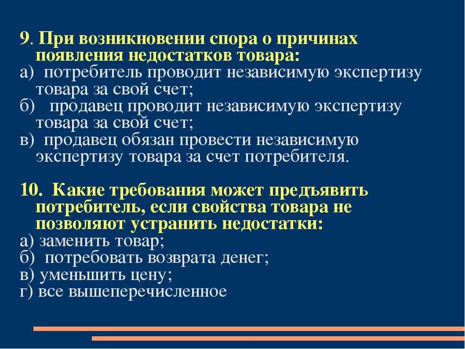 9. При возникновении спора о причинах появления недостатков товара: а) потреб...