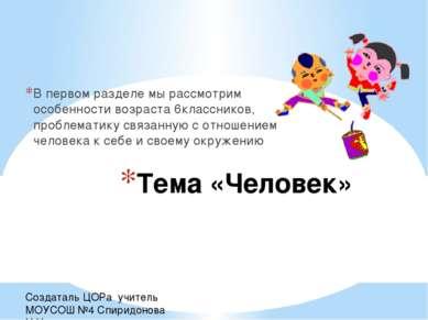 Создаталь ЦОРа учитель МОУСОШ №4 Спиридонова Н.Н. Тема «Человек» В первом раз...