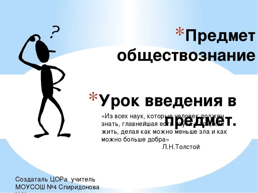 Урок введения в предмет. Предмет обществознание Создаталь ЦОРа учитель МОУСОШ...