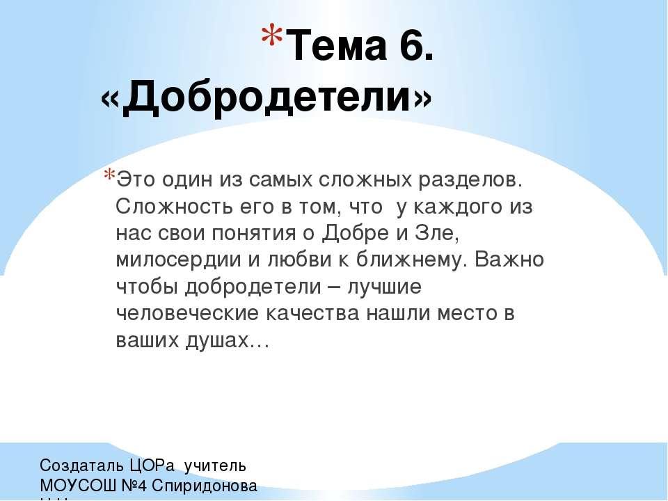 Создаталь ЦОРа учитель МОУСОШ №4 Спиридонова Н.Н. Тема 6. «Добродетели» Это о...